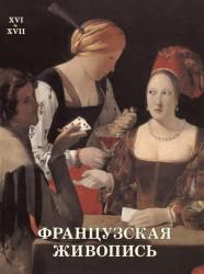 Французская живопись. XVI–XVII