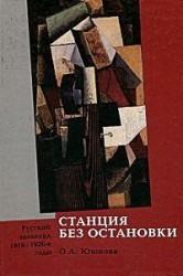 Станция без остановки Русский авангард 1910 - 1920-е годы