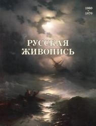 Русская живопись. 1860-1870