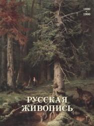 Русская живопись. 1890-1900