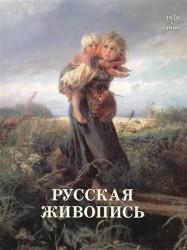 Русская живопись. 1870-1880
