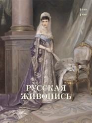 Русская живопись. 1880-1890