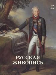 Русская живопись. 1850-1860