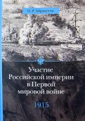 Участие Российской империи в Первой мировой войне (1914–1917). 1915 год. Апогей
