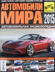 Автомобили мира-2015. Автомобильная энциклопедия
