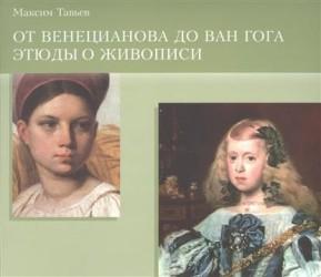 От Венецианова до Ван Гога. Этюды о живописи