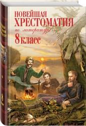 Новейшая хрестоматия по литературе. 8 класс