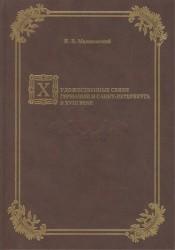 Художественные связи Германии и Санкт-Петербурга в ХVIII веке