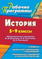 История. 5-9 классы. Образовательная программа Д. Д. Данилова, А. В. Кузнецова, Д. В. Лисейцева