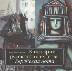 К истории русского искусства. Еврейская нота