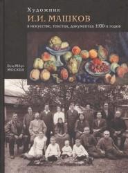 Художник И. И. Машков в искусстве, текстах, документах 1930-х годов