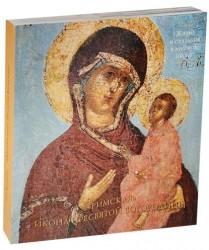 """""""Римская"""" икона Пресвятой Богородицы из храма во имя святого Григория Неокесарийского, что на Большой Полянке"""