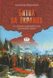 Битва за Украину. От Переяславской рады до наших дней (16+)