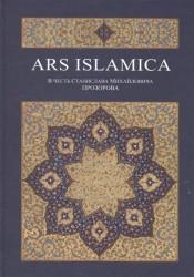 Ars Islamica. В честь Станислава Михайловича Прозорова
