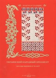 Украинский народный орнамент. Образцы вышивок и тканей