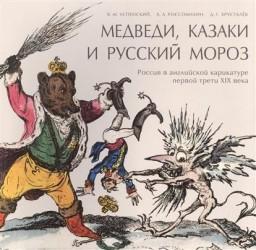 Медведи, Казаки и Русский мороз. Россия в английской карикатуре первой трети XIX века