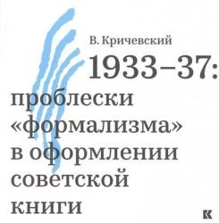 """1933-37. Проблески """"формализма"""" в оформлении советской книги"""