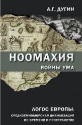Ноомахия: войны ума. Логос Европы: средиземноморская цивилизация во времени и пространстве