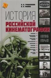 История российской кинематографии (1896-1940 гг.)