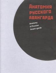 Анатомия русского авангарда. Взгляд из лаборатории / Anatomy of Russian Avant-garde: View from the Lab