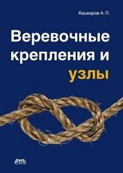 Веревочные крепления и узлы