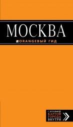 Москва : путеводитель + карта. - 4-е изд., испр. и доп.