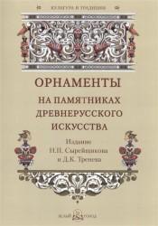 Орнаменты на памятниках древнерусского искусства
