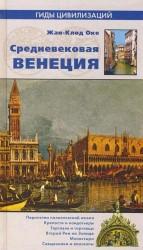 Средневековая Венеция (12+)