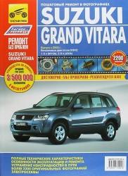 Suzuki Grand Vitara. Выпуск с 2005 г. Бензиновые двигатели DOHC: 1.6 л (M16A), 2.0 л (J20A). Руководство по эксплуатации, техническому обслуживанию и ремонту. В фотографиях