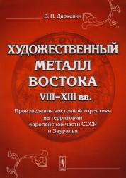 Художественный металл Востока VIII--XIII вв.: Произведения восточной торевтики на территории европейской части СССР и Зауралья