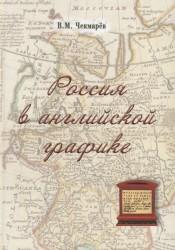 Россия в английской графике