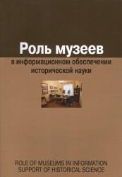 Роль музеев в информационном обеспечении исторической науки