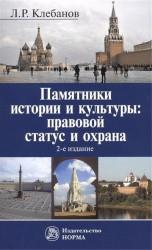 Памятники истории и культуры. Правовой статус и охрана