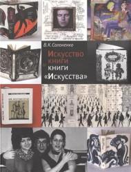 """Искусство книги и книги """"Искусства"""""""