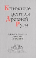 Книжные центры Древней Руси: Книжное наследие Соловецкого монастыря