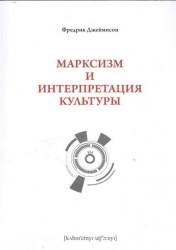 Марксизм и интерпретация культуры