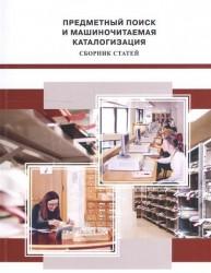 Предметный поиск и машиночитаемая каталогизация. Сборник статей. Выпуск 1