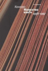 """Конкурс """"Искусство книги"""". 1958-1997"""