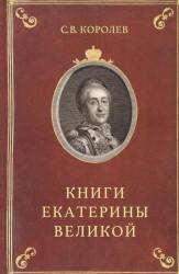 Книги Екатерины Великой. Очерки по истории Эрмитажной библиотеки в XVIII веке