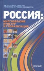 Россия. Многообразие культур и глобализация