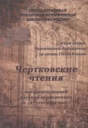 Чертковские чтения. Материал первой научной конференции 26-27 сентября 2011г. Сборник