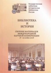 Библиотека и история. Сборник материалов международной научной конференции. 18-19 ноября 2008 г.