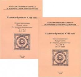 Издания Франции XVII века. Каталог коллекции в двух частях. Часть 1. A-L. № 1-638. Часть 2. M-Z. № 639-1123 (комплект из двух книг)
