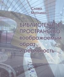 Библиотечное пространство. Воображаемый образ и реальность