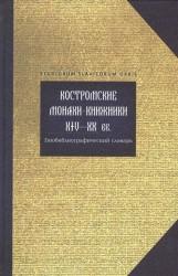 Костромские монахи-книжники XIV-XX вв.. Биобиблиографический словарь
