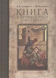 Книга в Древней Руси (XI-XVI века)