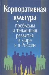 Корпоративная культура. Проблемы и тенденции развития в мире и в России