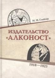 Издательство «Алконост». 1918–1922