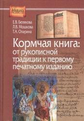 Кормчая книга: от рукописной традиции к первому печатному изданию