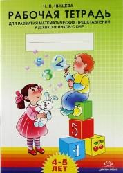 Рабочая тетрадь для развития математических представлений у дошкольников с ОНР ( с 4 до 5 лет)